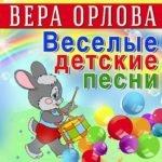 Весёлые детские песенки, Вера Орлова слушать аудио mp3 плеер для прослушивания детской музыки и разных песен онлайн любимые песни