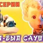 Жил-был Саушкин, мультфильм, все серии детский кукольный мультик в хорошем качестве