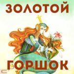 Золотой горшок, Э.Т.А.Гофман, аудиосказка