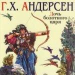 Дочь болотного царя, Г.Х.Андерсен, читать сказку онлайн для детей с картинкой все сказки книга с крупным шрифтом
