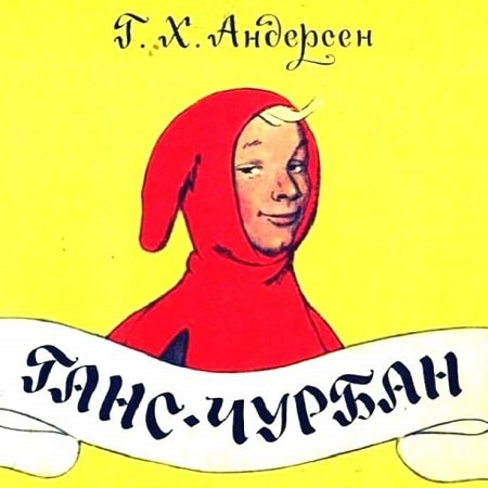Ганс Чурбан, Г.Х.Андерсен, читать сказку онлайн детская литература библиотека школьника