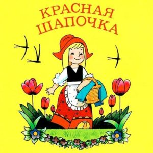 Красная Шапочка, Шарль Перро, читать сказку онлайн бесплатно книга картинка для детей детская литература большие буквы