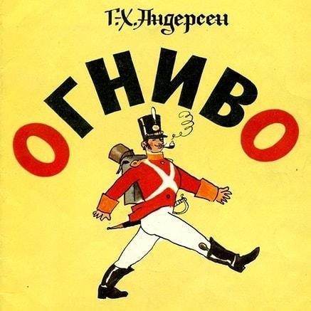 Огниво, Г.Х.Андерсен, читать сказку онлайн бесплатно крупный шрифт с картинкой для детей