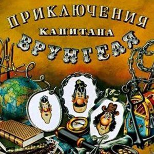 Приключения капитана Врунгеля, мультфильм, все серии смотреть онлайн бесплатно для детей