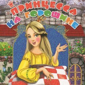 Принцесса на горошине, Г.Х.Андерсен, читать сказку с крупным шрифтом книга с картинкой онлайн детям школьная библиотека