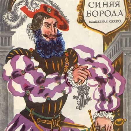 Синяя борода сказка Шарль Перро картинка крупный шрифт детям читать бесплатно