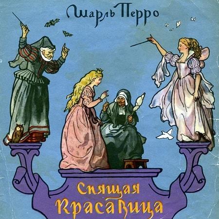 Спящая красавица сказка Шарль Перро читать книга картинка крупный шрифт для детей