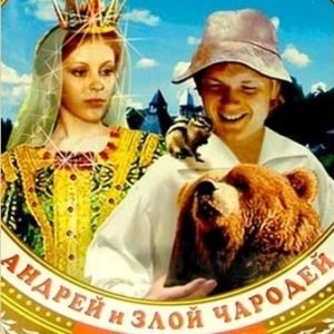 Андрей и злой чародей, фильм сказка 1981 видеофильм ютуб для всей семьи хорошего качества онлайн просмотр здесь много сказок