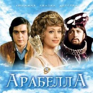 Арабелла, фильм сказка 1979 все серии Чехословакия в гостях у сказки видеофильм ютуб для всей семьи хорошего качества онлайн просмотр здесь много сказок