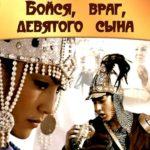 Бойся, враг, девятого сына, фильм сказка 1984 казахский детский фильм в гостях у сказки любимое детское кино снятое в СССР Советском Союзе отличного высокого качества