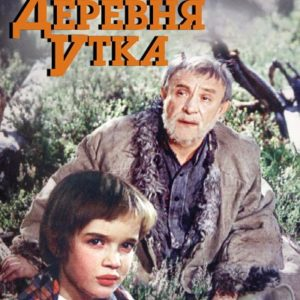 Деревня Утка, фильм сказка (1976) Ролан Быков онлайн кинотеатр добрых красивых видео хороших фильмов для детей школьного возраста и детского сада