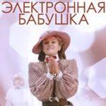 Электронная бабушка, фильм сказка 1985 Рэй Брэдбери video фильм для маленьких детей киносеанс онлайн сказочное видео увидеть youtube