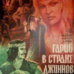 Гариб в стране джиннов, фильм сказка 1977 СССР видеофильм ютуб для всей семьи хорошего качества онлайн просмотр здесь много сказок