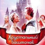 Хрустальный башмачок, фильм сказка 1960 балет Золушка много разных фильмов советского производства про сказки и детей бесплатный просмотр видео со звуком