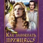 Как завоевать принцессу, фильм сказка 1995 Чехия детское кино онлайн кинотеатр добрых красивых видео хороших фильмов для детей школьного возраста и детского сада