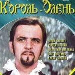 Король-олень, фильм сказка 1969 самые популярные старые и новые фильмы кино из детства времён СССР и Советского Союза онлайн плеер