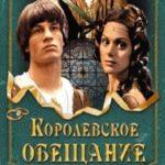 Королевское обещание, фильм сказка 2001 Чехия детское кино сказочная страна прекрасных фильмов бесплатный киносеанс онлайн видеофайл плеер ютуб быстро найти