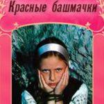 Красные башмачки, фильм сказка 1986 для детей и родителей смотреть старое доброе кино СССР видео фильм бесплатно в хорошем качестве