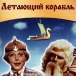Летающий корабль, фильм сказка 1960 онлайн кинотеатр добрых красивых видео хороших фильмов для детей школьного возраста и детского сада