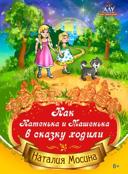 Как Катенька и Машенька в сказку ходили, автор Наталия Мосина, детская книжка для чтения онлайн