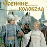 Осенние колокола, фильм сказка 1978 мир фильмов сказок красивые актёры смотреть онлайн без регистрации все сказки хорошего качества