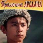 Приключения Арслана, фильм сказка 1988 Узбекфильм любимое детское кино снятое в СССР Советском Союзе отличного высокого качества