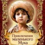 Приключения маленького Мука, фильм сказка (1983)