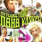 Путешествие пана Кляксы, фильм сказка (1986) Ян Бжехва детский советский хороший фильм сказка для семейного просмотра видео онлайн добрые воспоминания
