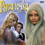 Русалочка, фильм сказка (1976)
