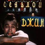 Седьмой джин, фильм сказка 1976 восточная сказка смотрите наше кино видео фильмы онлайн бесплатно видеоплеер на нашем сайте