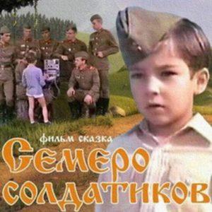 Семеро солдатиков, фильм сказка 1982 год самые лучшие советские фильмы сказки СССР смотреть онлайн для маленьких ребят и мам и пап