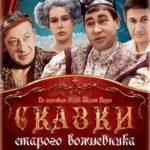 Сказки старого волшебника, фильм сказка 1984 детский советский хороший фильм сказка для семейного просмотра видео онлайн добрые воспоминания