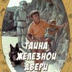 Тайна железной двери, фильм сказка 1970 хорошее кино для детей и их родителей бесплатный просмотр онлайн в высоком качестве
