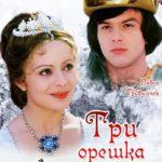Три орешка для Золушки, фильм сказка (1973)