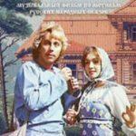 Туфли с золотыми пряжками, фильм сказка 1976 видеофильм ютуб для всей семьи хорошего качества онлайн просмотр здесь много сказок