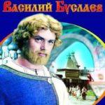Василий Буслаев, фильм сказка (1982) video фильм для маленьких детей киносеанс онлайн сказочное видео увидеть youtube