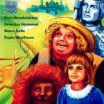 Волшебник Изумрудного города, фильм сказка (1994)