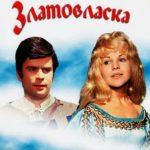 Златовласка, фильм сказка 1973 Чехословакия самые лучшие советские фильмы сказки СССР смотреть онлайн для маленьких ребят и мам и пап