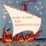 Али-мореплаватель, диафильм (1988) по книжкам русских и зарубежных писателей с красивыми картинками коротким текстом для чтения