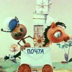 Автомобиль с хвостиком, мультфильм (1973) кукольная сказка