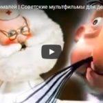 Айболит и Бармалей, мультфильм (1973) сказка Корнея Чуковского