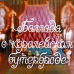 Баллада о королевском бутерброде, диафильм (1984) Самуил Маршак стихи дети любят когда взрослые им читают сказки рассказы вслух и показывают красивые картинки из сказки как в диафильме