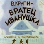 Братец Иванушка, диафильм (1986) старые современные русские народные сказки про быт традиции уклад жизни историю Руси читаем с детьми бесплатно без регистрации на сайте