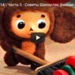 Чебурашка, мультфильм (2014) все серии Япония Россия Корея сказка Эдуарда Успенского