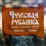 Чудесная рубашка, диафильм (1986) русские народные сказки любят все взрослые дети их читают в младших классах в школе и дома с родителями