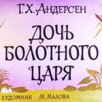 Дочь болотного царя, Андерсен, диафильм (1988) все детские диафильмы со сказками выпущенные в Советском Союзе