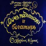 Дочь падишаха и богатырь, диафильм (1987)