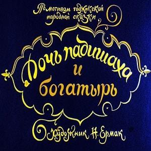 Дочь падишаха и богатырь, диафильм 1987 вся коллекция плёнок студии Диафильм производства СССР на русском языке в оцифрованном виде плеер для онлайн просмотра без регистрации