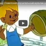 Фунтик и огурцы, мультфильм 1961 смотрите онлайн