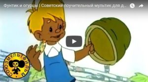 Фунтик и огурцы, мультфильм 1961 смотрите онлайн